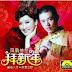 Phoenix Legend - Bai Xin Nian