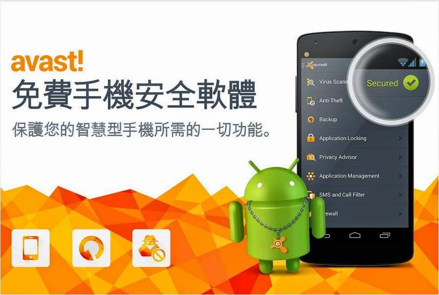 好用的手機免費防毒軟體推薦:Avast APK Download