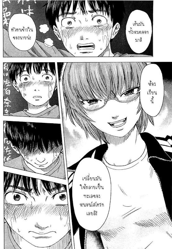 อ่านการ์ตูน Aku no Hana 12 ภาพที่ 20
