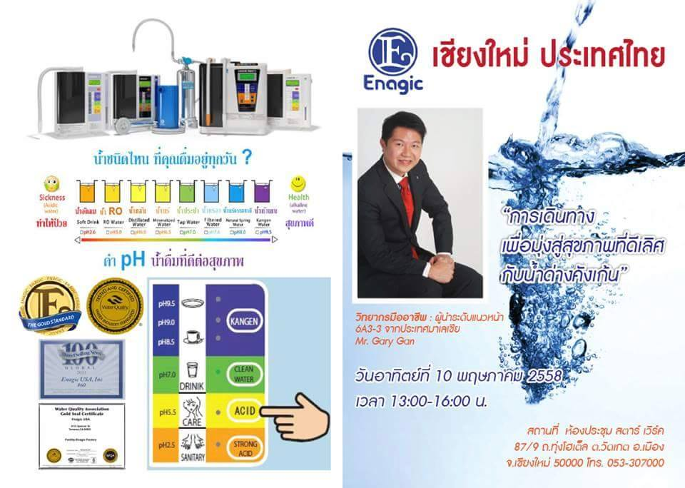 Kangen Water Chiangmai
