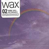 왁스 (Wax) - Wax 2