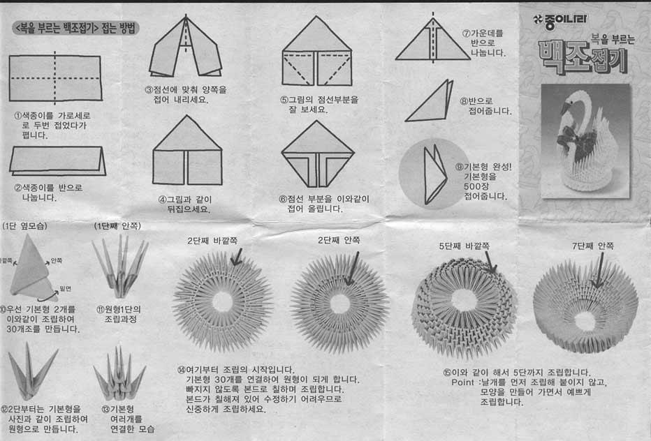 3d Origami Models :: 3d Puzzle Image
