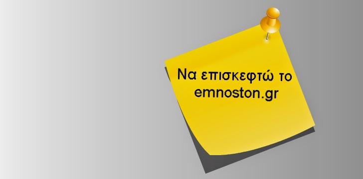 To e-shop μας :