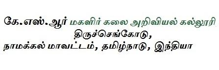 கே.எஸ்.ஆா் மகளிா் கலை அறிவியல் கல்லூாி