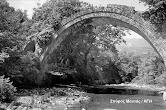 Μνήμη 1: Το γεφύρι της Χοστέβας