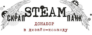 http://scrapsteampunk.blogspot.ru/2016/01/blog-post.html