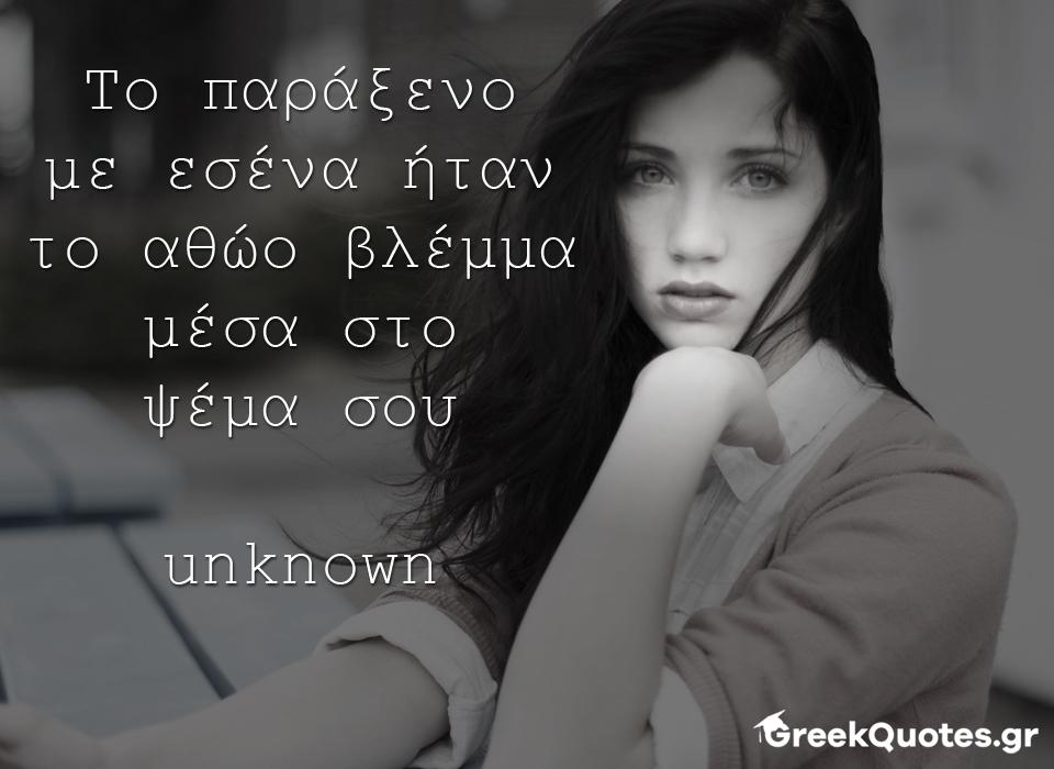 greek quotes - σοφα λογια - Το παράξενο με εσένα ήταν το αθώο βλέμμα μέσα στο ψέμα σου