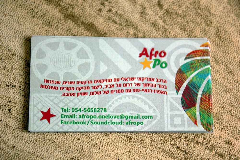 סטודיו אמפולסיבה - עיצוב כרטיס ביקור ללהקת אפרו- פה