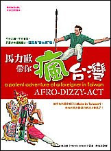 Afro-Dizzy-Act: A potent adventure of a foreigner in Taiwan