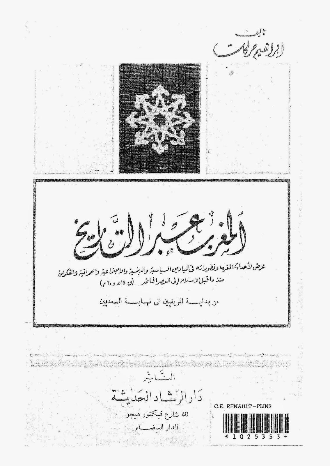 كتاب المغرب عبر التاريخ لـ ابراهيم حركات