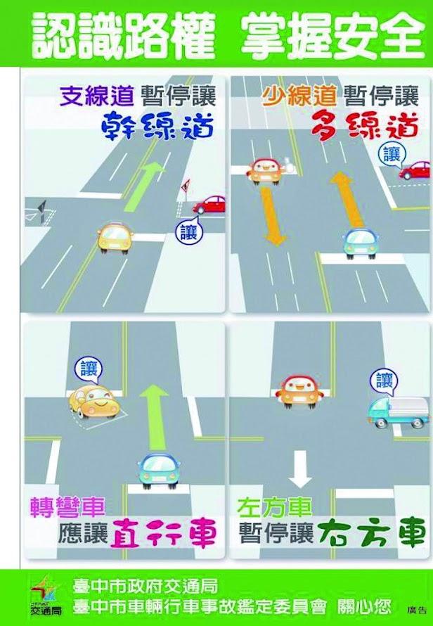 臺中市車輛行車事故鑑定委員會廣告