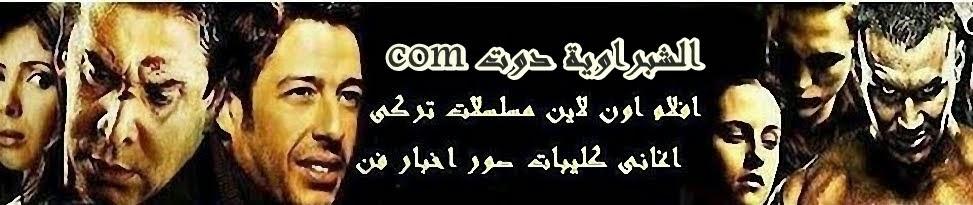 الشبراويه دوت com