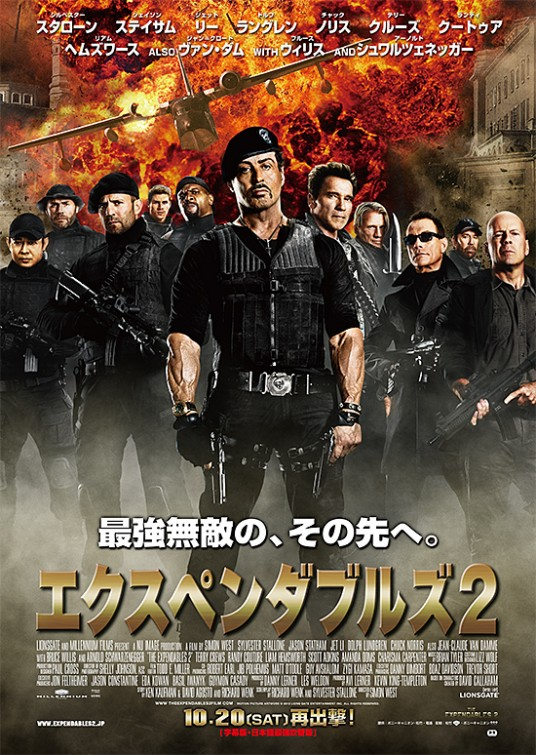 expendables 2 trailer expendables 2 movie poster