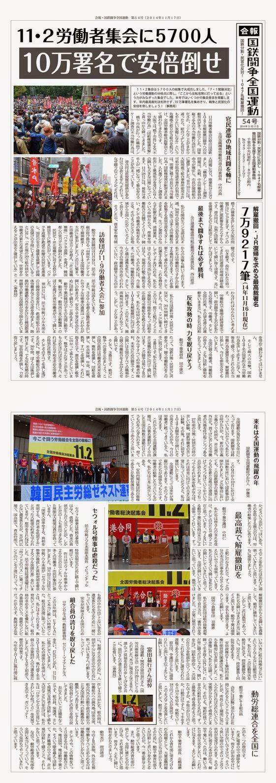 http://www.doro-chiba.org/z-undou/pdf/news_54.pdf