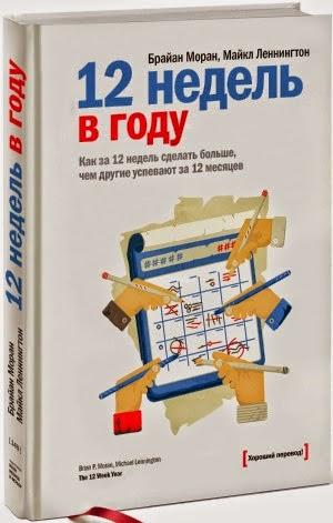 Книга 12 недель в году - очередная продвинутая система планирования времени))