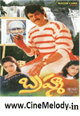 Brahma Telugu Mp3 Songs Free  Download  1992