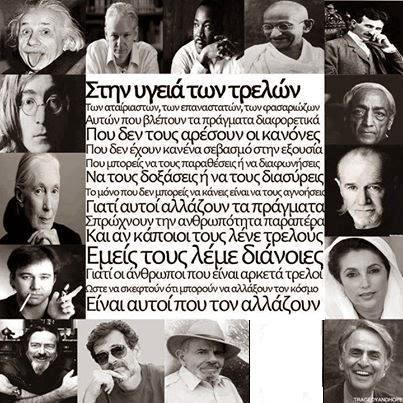 Οι τρελοί, αλλάζουν τον κόσμο !!