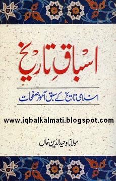 Asbaq e Tarikh by Maulana Waheed-ud-Din Khan