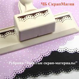 "Рубрика ""Забытые скрап-материалы"""