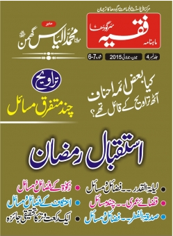 Monthly Faqeeh June,July 2015 - Free Download Deoband Magazines