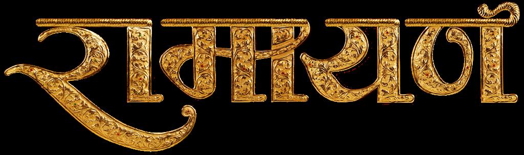 Shri Ramcharit Manas श्रीरामचरितमानस Ramayan रामायण