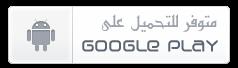 تطبيق القرآن الكريم Quran Android لأجهزة أندرويد Avaibleonplay