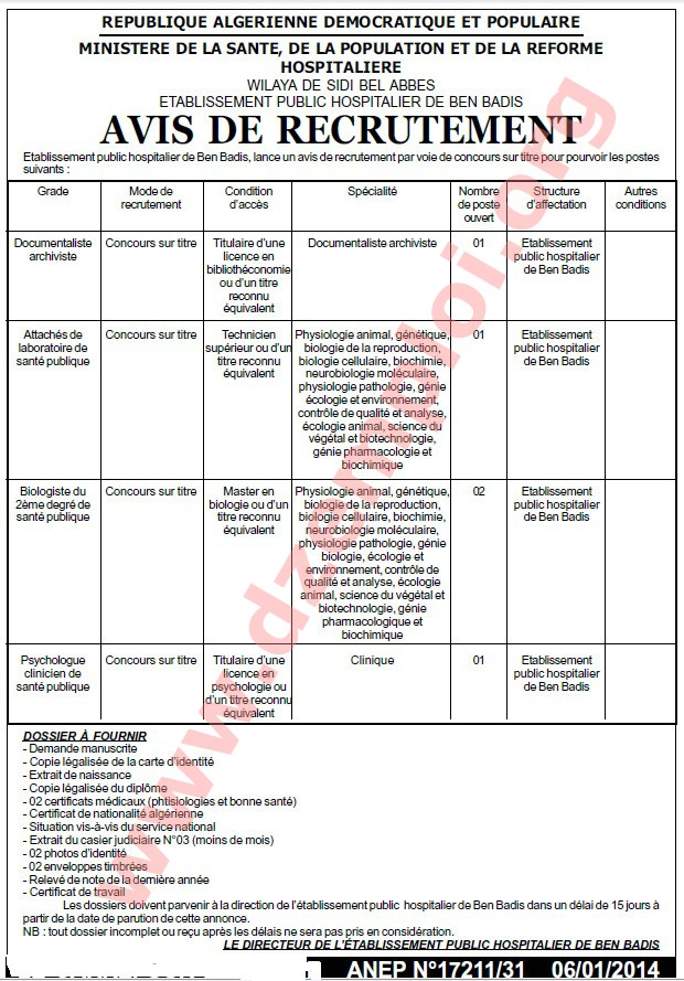 إعلان مسابقة توظيف في المؤسسة العمومية الاستشفائية لولاية سيدي بلعباس جانفي 2013 6.jpg