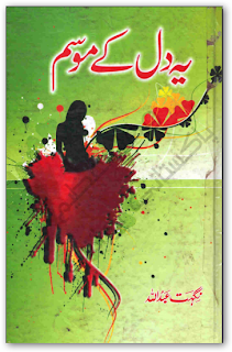Yeh dil kay mousam by Nighat Abdullah Online Reading