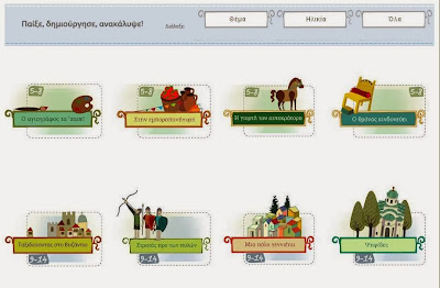 http://83.212.104.204/EKBMM/Page?name=games&lang=gr