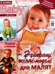 Сабрина Baby №4 2011 (Украина)