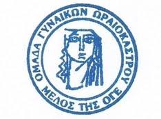 ΟΜΑΔΑ ΓΥΝΑΙΚΩΝ ΩΡΑΙΟΚΑΣΤΡΟΥ