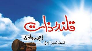 Qalandar Zaat episode 31 published in Naye Ufaq October 2015 by Amjad Javed.