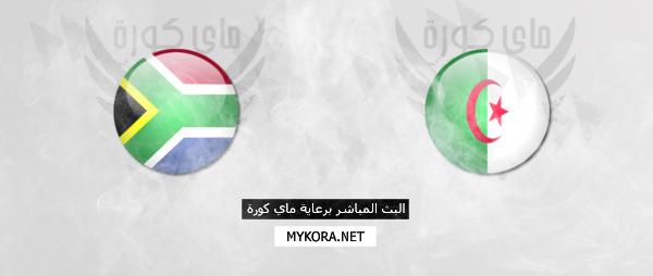 الجزائر وجنوب افريقيا مباشر