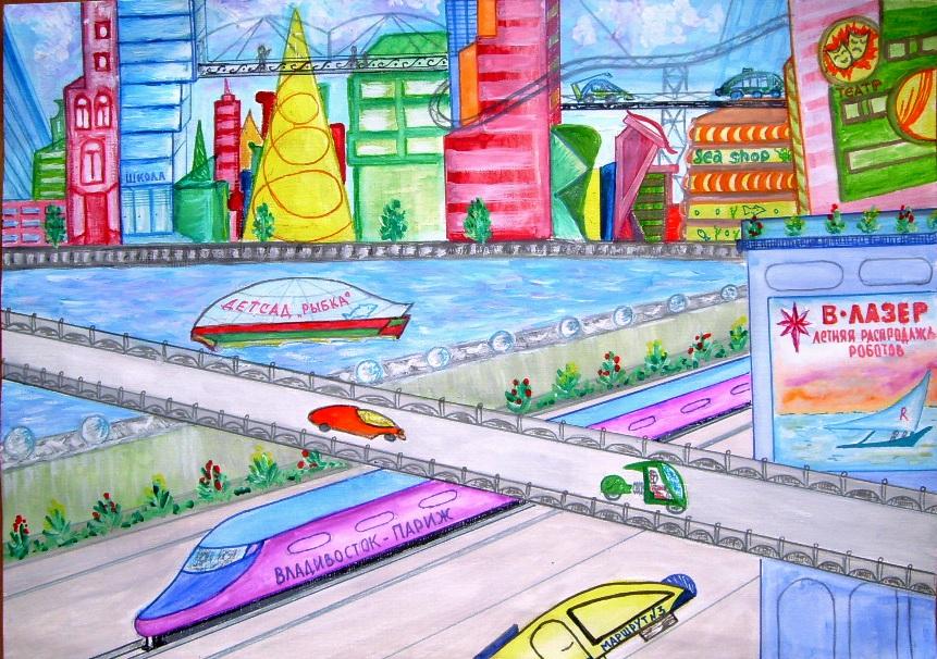 Рисунки наш город через 100 лет