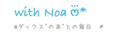 with Noa