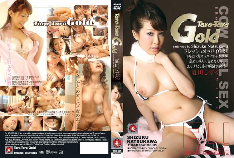 Tora tora gold vol 72 1