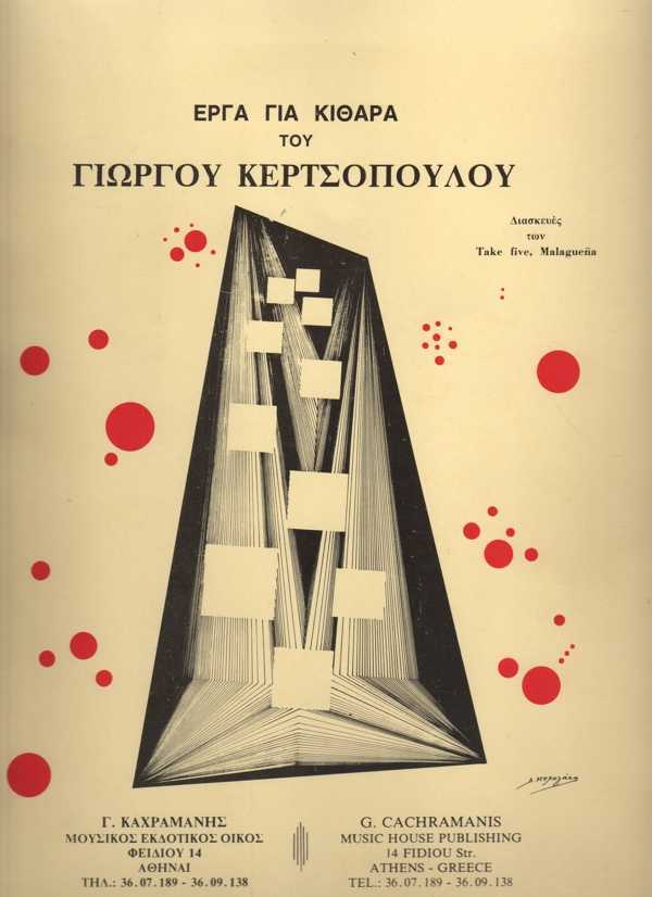 Kertsopoulos-Works for the guitar 1984
