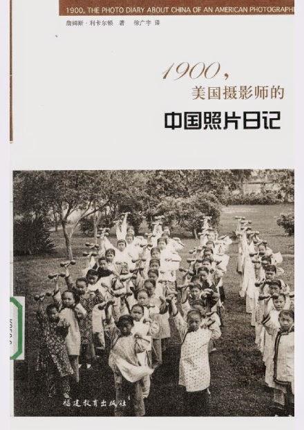 1900,美国摄影师的中国照片日记