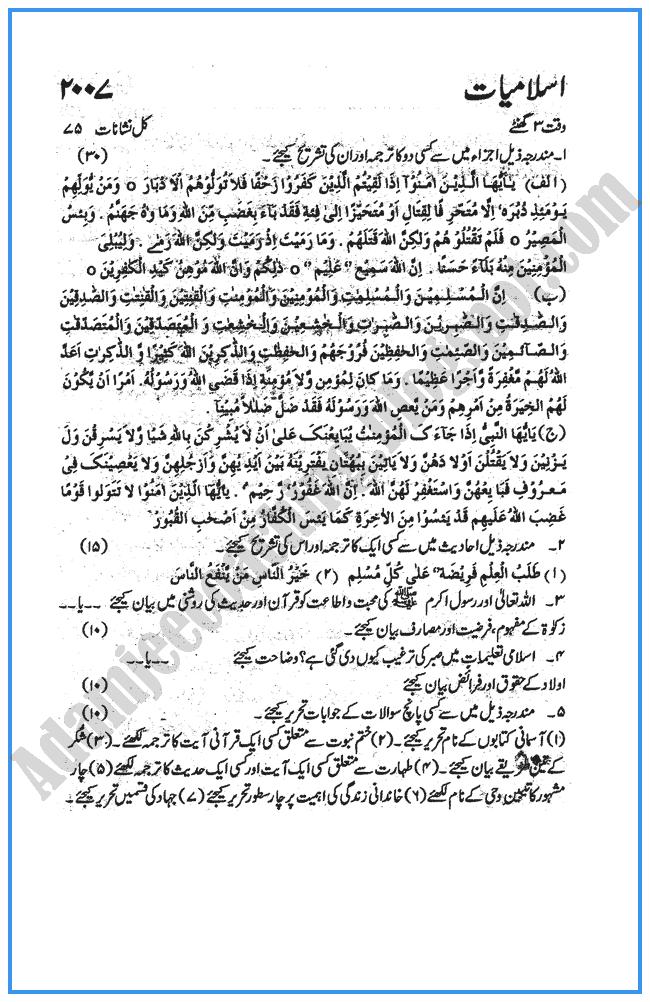 islamiat-2007-past-year-paper-class-x