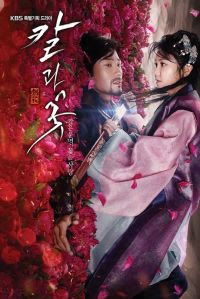 Sword and Flower / The Blade and Petal / 칼과 꽃