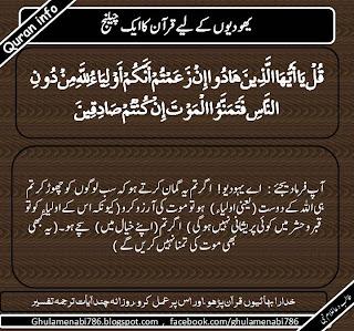quran with urdu ,islamic wallpapers ,islamic pics kufar se nafrat ,
