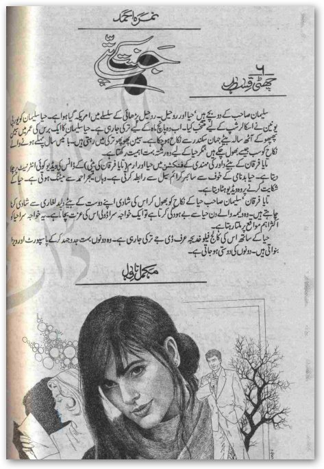 Jannat ke patay novel by Nimra Ahmed Episode 6 pdf.