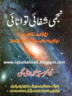 Najmi Healing Energy by Shahzad Ali Najmi