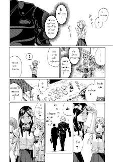 อ่านการ์ตูน Sentou Hakai Gakuen Dangerous 1 ภาพที่ 10