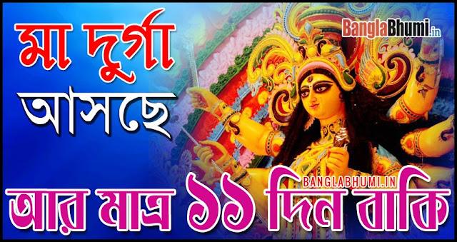 Maa Durga Asche 11 Din Baki - Maa Durga Asche Photo in Bangla