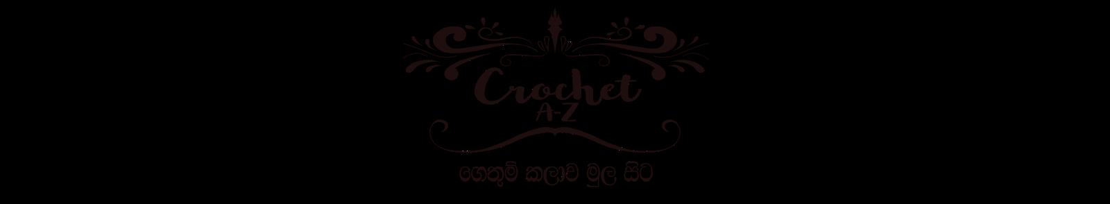 Crochet ගෙතුම් කලාව මුල සිට