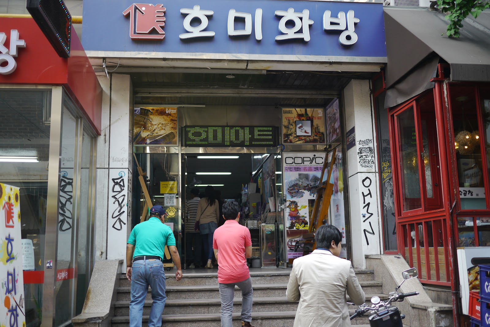 호미화방 still the best art supply store around
