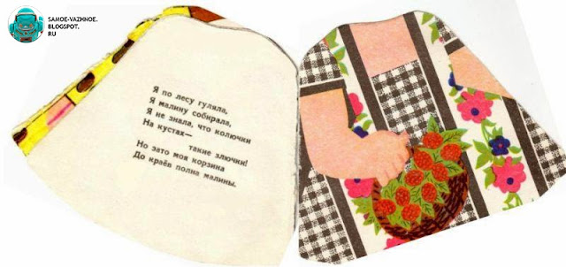 Кукла Машенька книга СССР советская старая из детства Ирина Михайлова Лия Майорова страницы платья стихи