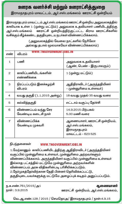Applications are invited for Direct Recruitment of  Office Assistant vacancy in RS Mangalam Panchayat Union Ramnad