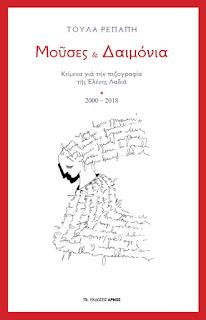 Κείμενα για την πεζογραφία της Ελένης Λαδιά από την Τούλα Ρεπαπή